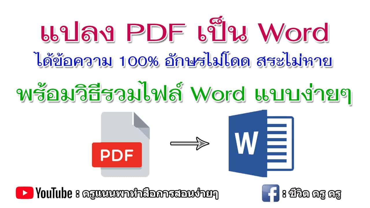 วิธีแปลงไฟล์ PDF เป็น Word แบบข้อความอยู่ครบ 100% โดยไม่ต้องลงโปรแกรม สระไม่หาย อักษรไม่โดด พร้อมวิธีการรวมไฟล์ Word แบบง่ายๆ