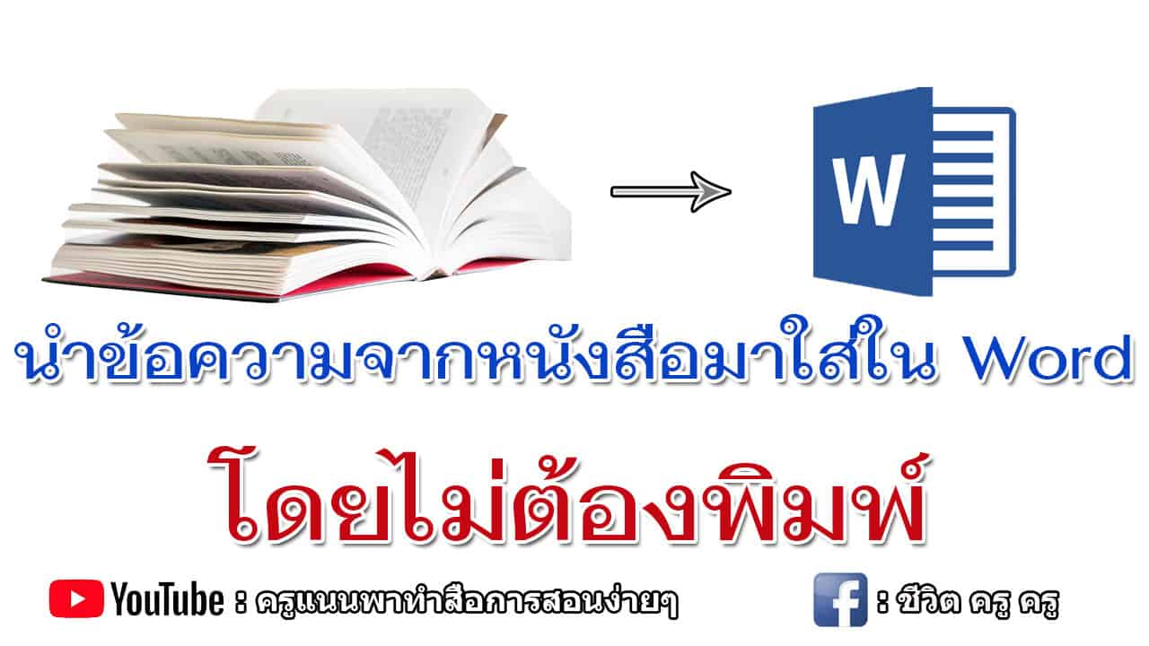 วิธีนำข้อความจากหนังสือ มาใส่ใน Word โดยไม่ต้องพิมพ์ และไม่ต้องลงโปรแกรม