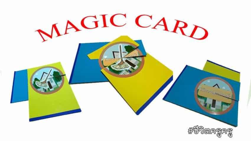 สื่อการสอน เมจิคการ์ด Magic Card