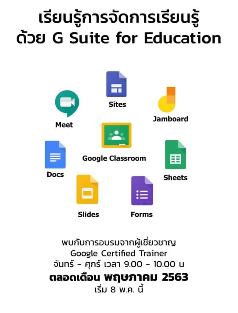 ตารางอบรม G Suite for Education ในช่วงวิกฤตไวรัสโคโรนา (โควิด-19) ตลอดเดือนพฤษภาคม โดยกระทรวงศึกษาธิการ