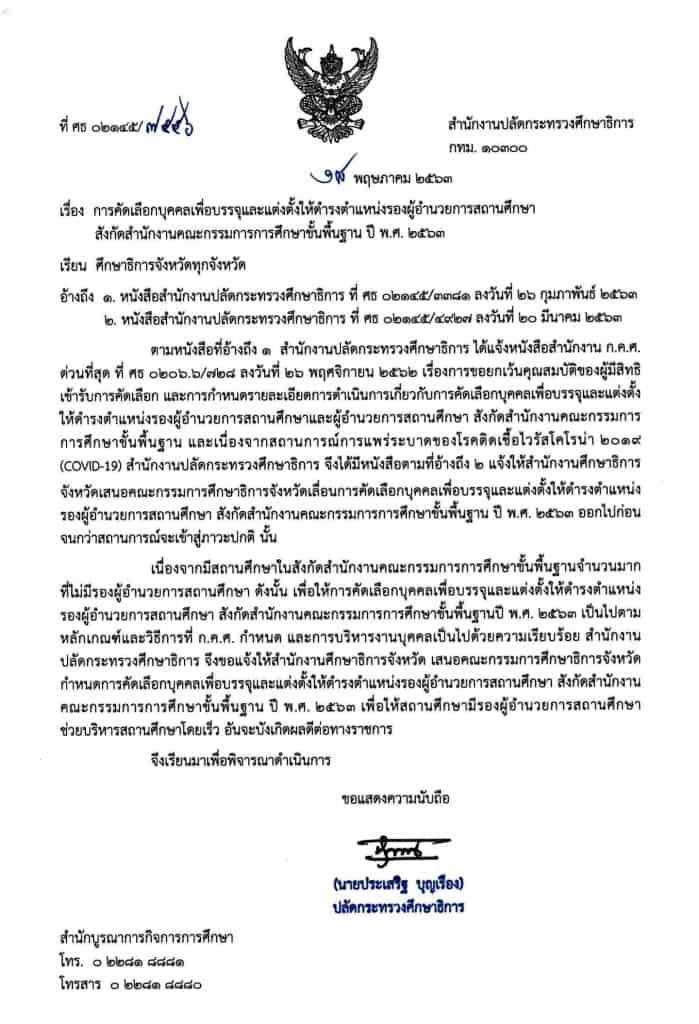 กำหนดการสอบคัดเลือกฯ รองผู้อำนวยการสถานศึกษา สังกัด สพฐ.ปี พ.ศ.2563
