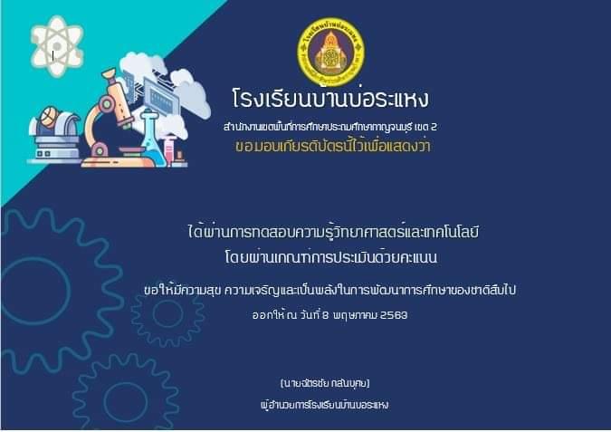 แบบทดสอบออนไลน์ วิทยาศาสตร์และเทคโนโลยี จัดทำโดย โรงเรียนบ้านบ่อระแหง สพป.กาญจนบุรี เขต2