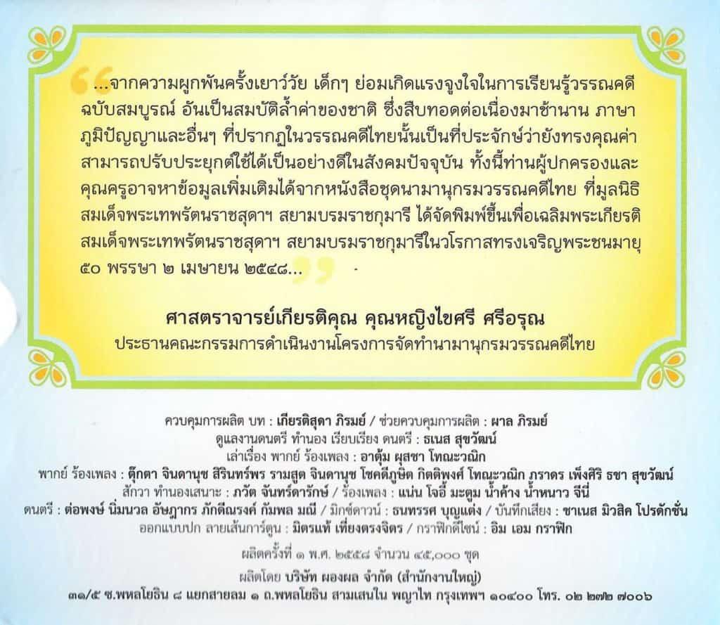 แจกฟรี สำนักวิชาการฯ เผยแพร่คลิปเสียงนิทานวรรณคดีและวรรณกรรมไทย ป.1-3 ชุด เล่า ร้อง ทำนองสนุก