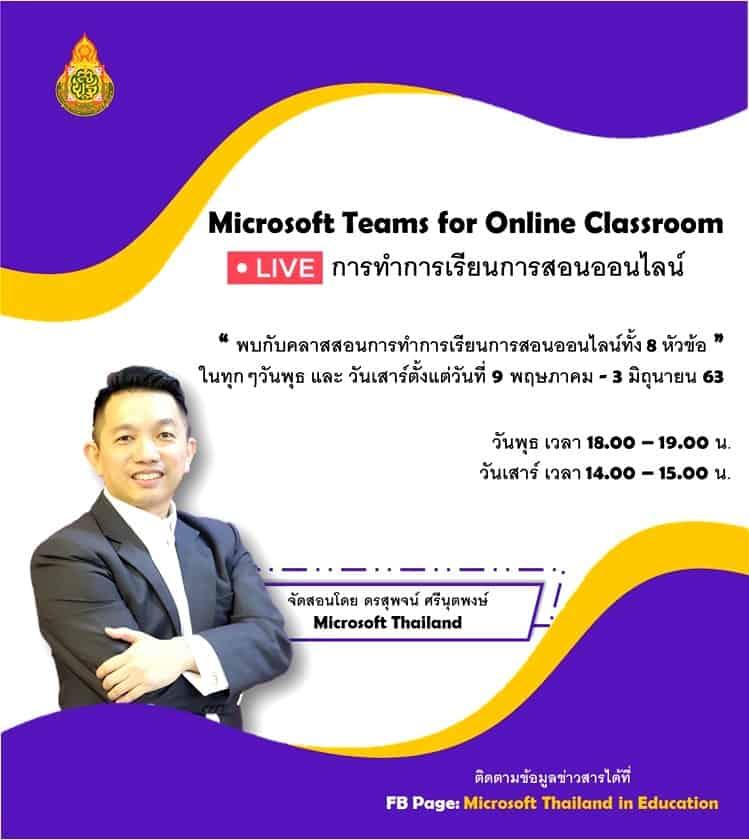 ตารางอบรมออนไลน์ Microsoft Teams เพื่อทำการเรียนการสอนออนไลน์ 9 พ.ค-3 มิ.ย 63 โดย กระทรวงศึกษาธิการ กับ MS