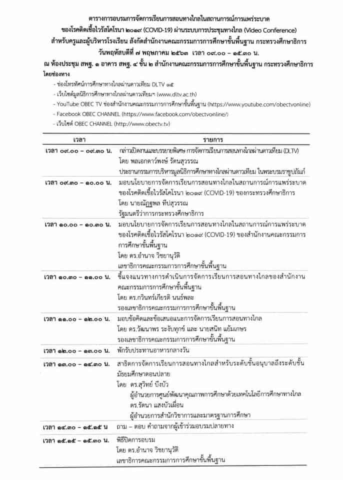 สพฐ. ขอเชิญครูและผู้บริหารโรงเรียนเข้ารับการอบรมเรื่อง การจัดการเรียนการสอนทางไกลฯ ในวันที่ 7 พ.ค. 2563 เวลา 9.00 น. เป็นต้นไป