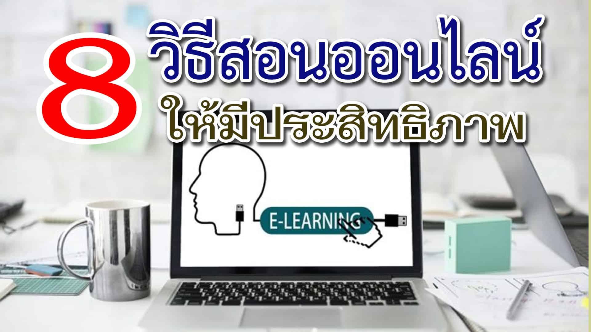 8 วิธีสอนออนไลน์ให้มีประสิทธิภาพและผลสัมฤทธิ์ที่ดี