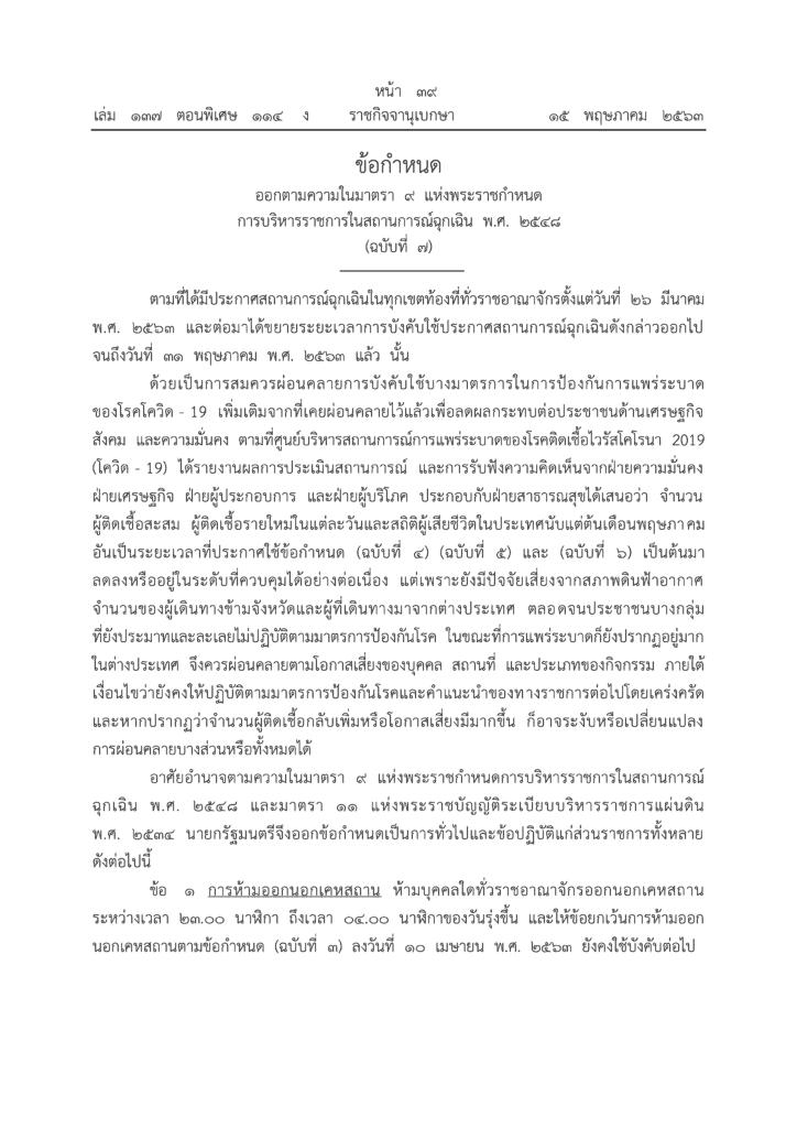 ราชกิจานุเบกษา ข้อกำหนด ออกตามความในมาตรา 9 แห่งพระราชกำหนดการบริหารราชการในสถานการณ์ฉุกเฉิน พ.ศ.2548