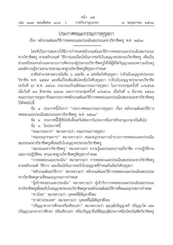ราชกิจจานุเบกษาเผยแพร่ ประกาศคณะกรรมการคุรุสภา เรื่อง หลักเกณฑ์และวิธีการทดสอบและประเมินสมรรถนะทางวิชาชีพครู พ.ศ. 2563