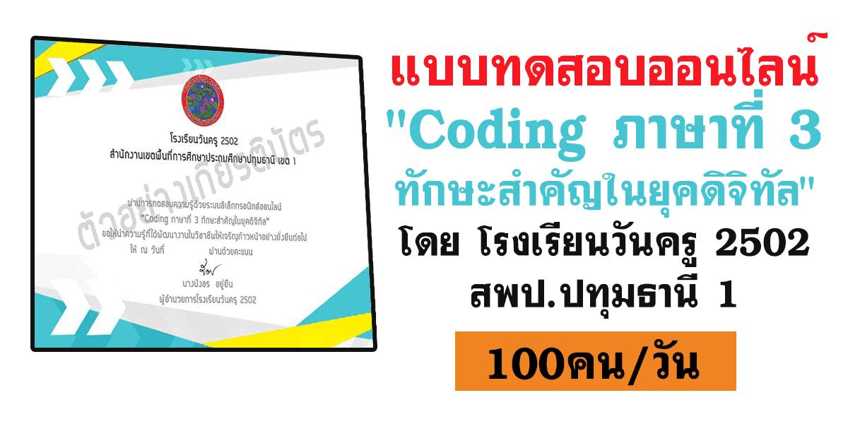 """แบบทดสอบออนไลน์ """"Coding ภาษาที่ 3 ทักษะสำคัญในยุคดิจิทัล"""" จัดทำโดย โรงเรียนวันครู 2502"""