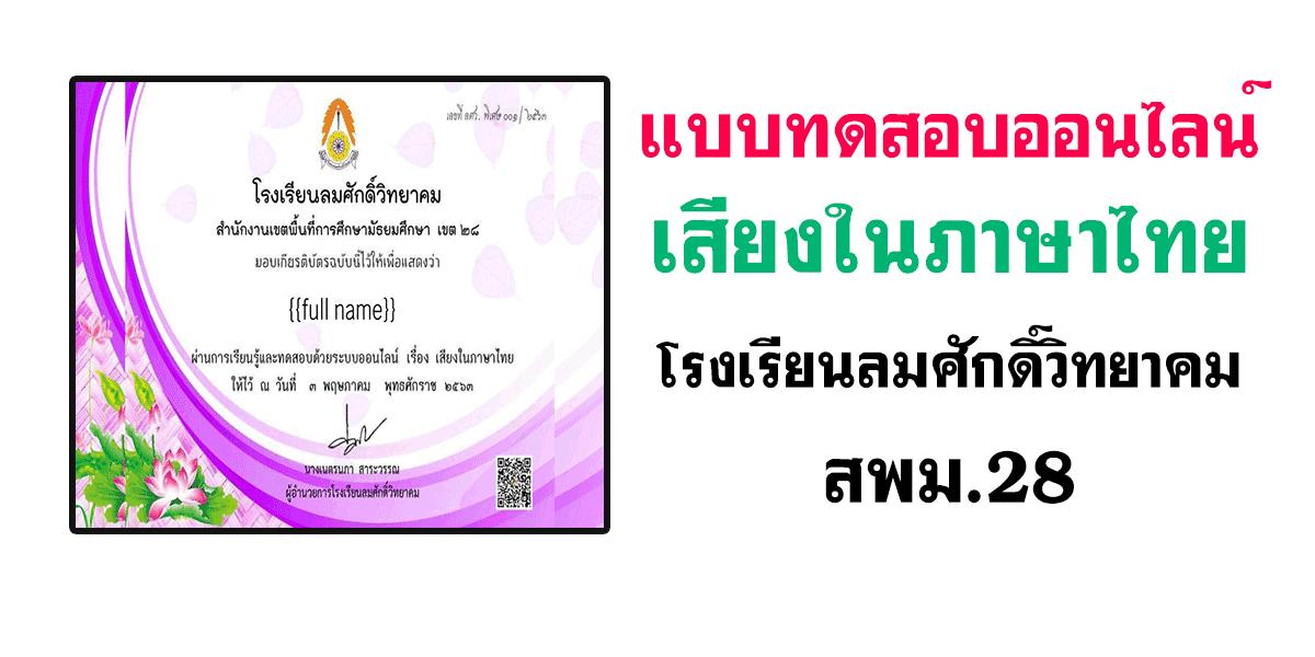 แบบทดสอบออนไลน์ เสียงในภาษาไทย โรงเรียนลมศักดิ์วิทยาคม สพม.28