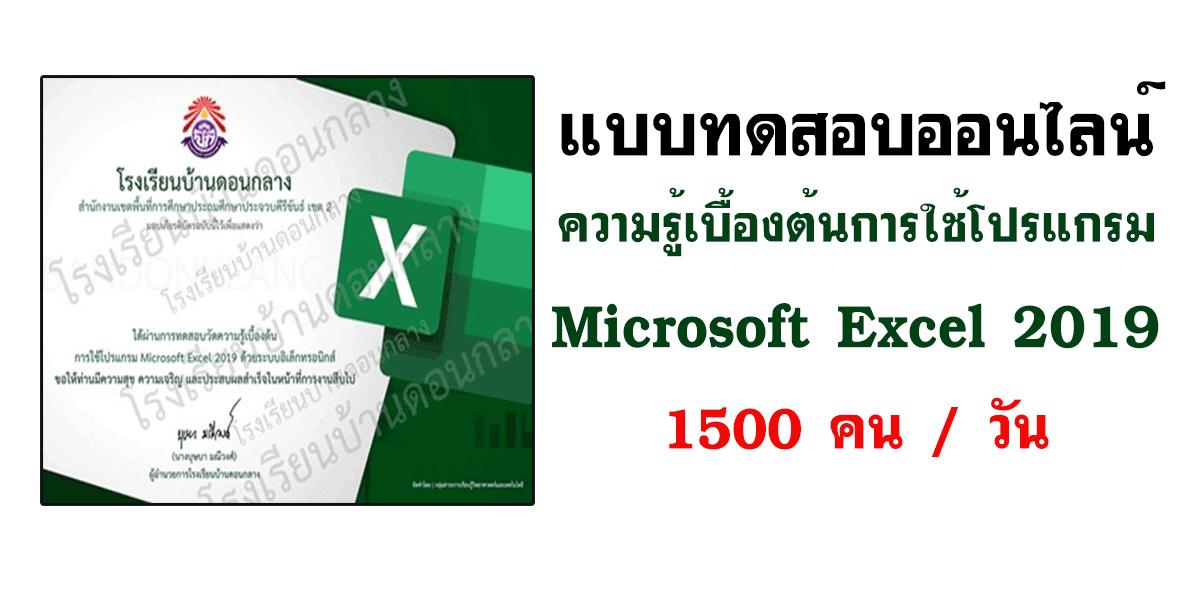 แบบทดสอบออนไลน์ ความรู้เบื้องต้นการใช้โปรแกรม Microsoft Excel 2019