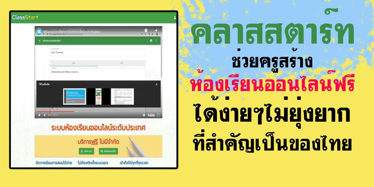 คลาสสตาร์ท ช่วยครูสร้างห้องเรียนออนไลน์ฟรี ได้ง่ายๆไม่ยุ่งยาก ที่สำคัญเป็นของไทย