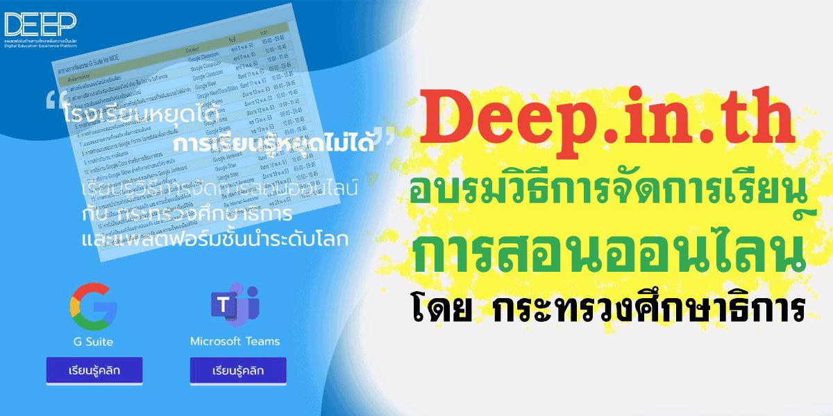 Deep.go.th อบรมวิธีการการจัดการเรียนการสอนออนไลน์ โดย กระทรวงศึกษาธิการ