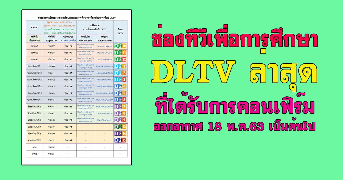 ช่องทีวีเพื่อการศึกษา DLTV ล่าสุด ที่ได้รับการคอนเฟิร์ม ออกอากาศ 18 พ.ค.63 เป็นต้นไป
