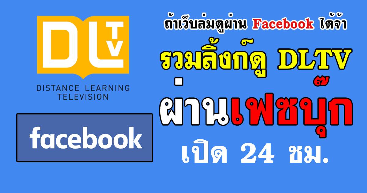 รวมเพจสตรีม ดู DLTV ผ่าน Facebook ดูได้ ไม่มีล่มชัวร์