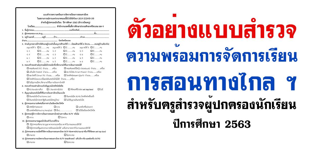 ตัวอย่าง แบบสำรวจความพร้อมการจัดการเรียนการสอนทางไกลฯ สำหรับครูสำรวจผู้ปกครองนักเรียน ปีการศึกษา 2563