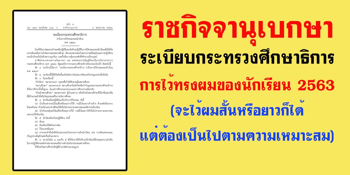ราชกิจจานุเบกษา ระเบียบกระทรวงศึกษาธิการ ว่าด้วยการไว้ทรงผมของนักเรียน 2563 (จะไว้ผมสั้นหรือยาวก็ได้)