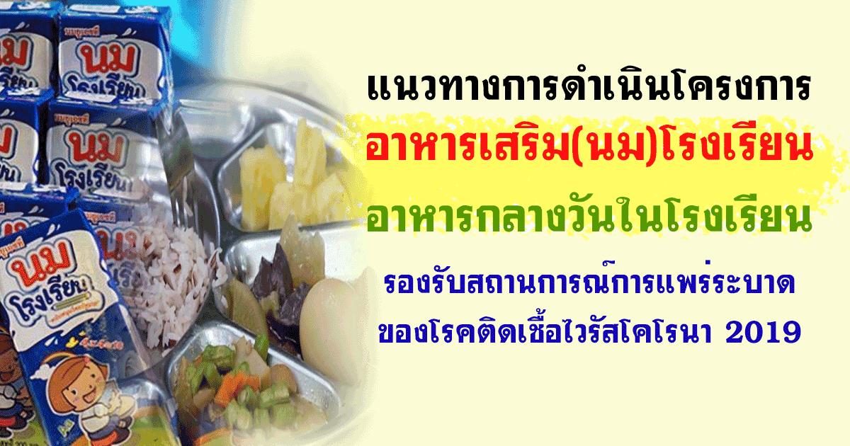 แนวทางการดำเนินโครงการอาหารเสริม (นม) โรงเรียนและการสนับสนุนอาหารกลางวันในโรงเรียนรองรับสถานการณ์การแพร่ระบาดของโรคติดเชื้อไวรัสโคโรนา 2019 (โรคโควิด 19)