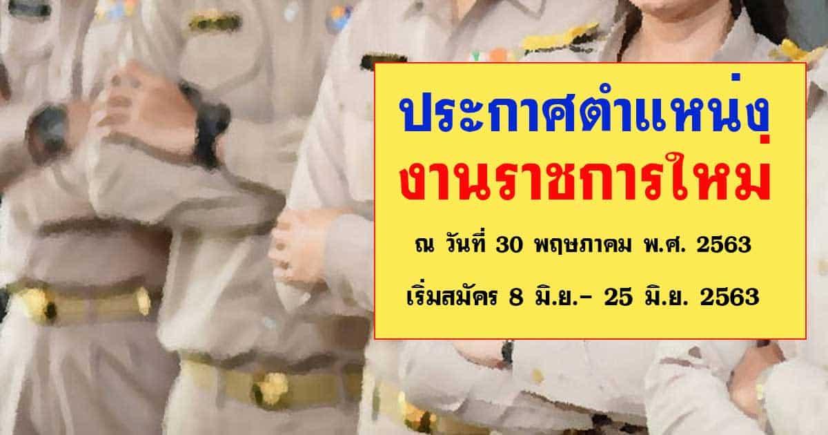 ประกาศตำแหน่งงานราชการใหม่ ณ วันที่ 30 พฤษภาคม พ.ศ. 2563