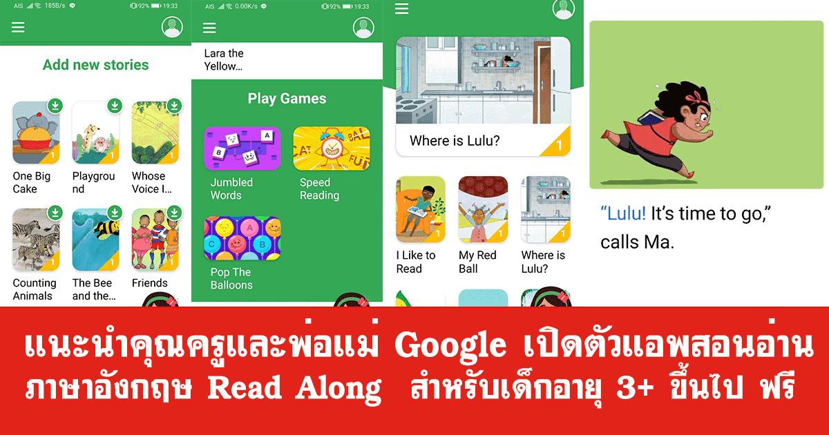 แนะนำคุณครูและพ่อแม่ Google เปิดตัวแอพสอนอ่านภาษาอังกฤษ Read Along สำหรับเด็กอายุ 3+ ขึ้นไป ฟรี