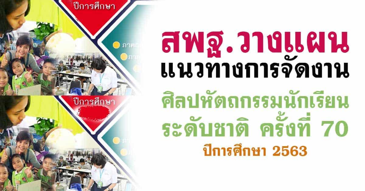 สพฐ.วางแผน แนวทางการจัดงานศิลปหัตถกรรมนักเรียน ระดับชาติ ครั้งที่ 70 ปีการศึกษา 2563