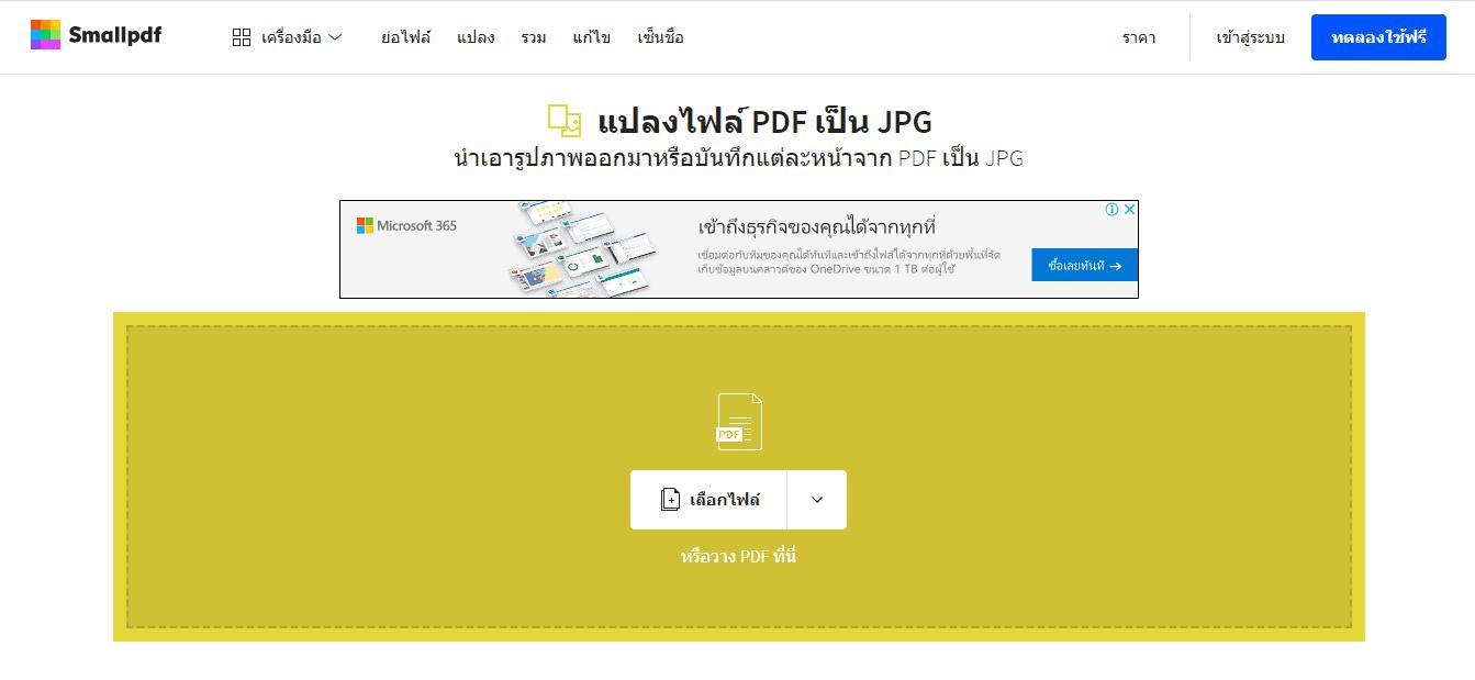 5 เว็บแปลงไฟล์ PDF เป็น รูปภาพ ฟรี