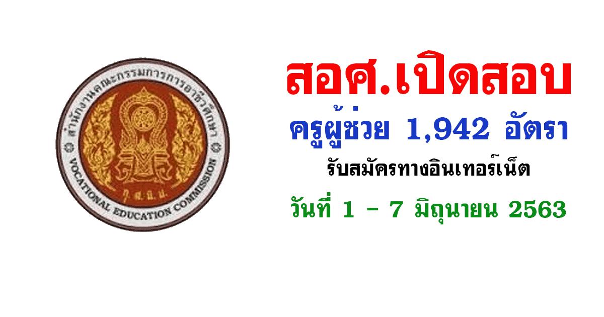 สอศ. เปิดสอบครูผู้ช่วย 1,942 อัตรา รับสมัครทางอินเทอร์เน็ต ตั้งแต่วันที่ 1 - 7 มิถุนายน 2563