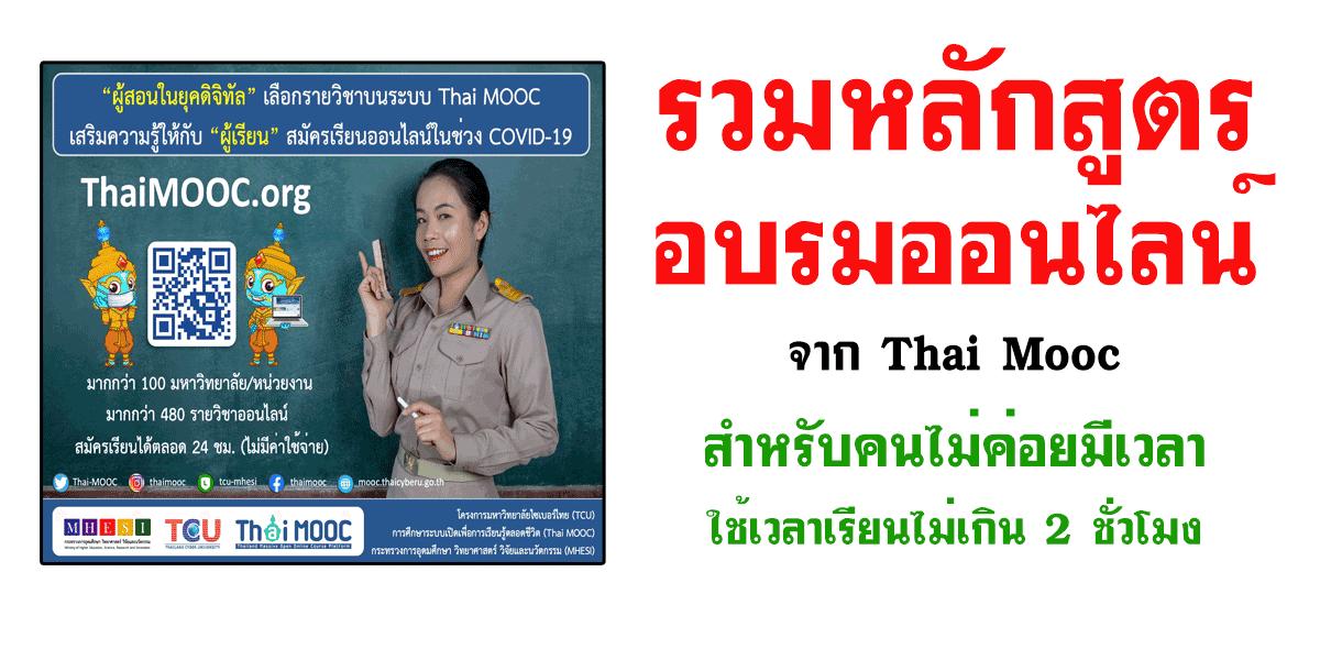 รวมหลักสูตรอบรมออนไลน์จาก Thai Mooc สำหรับคนไม่ค่อยมีเวลา ใช้เวลาเรียนไม่เกิน 2 ชั่วโมง