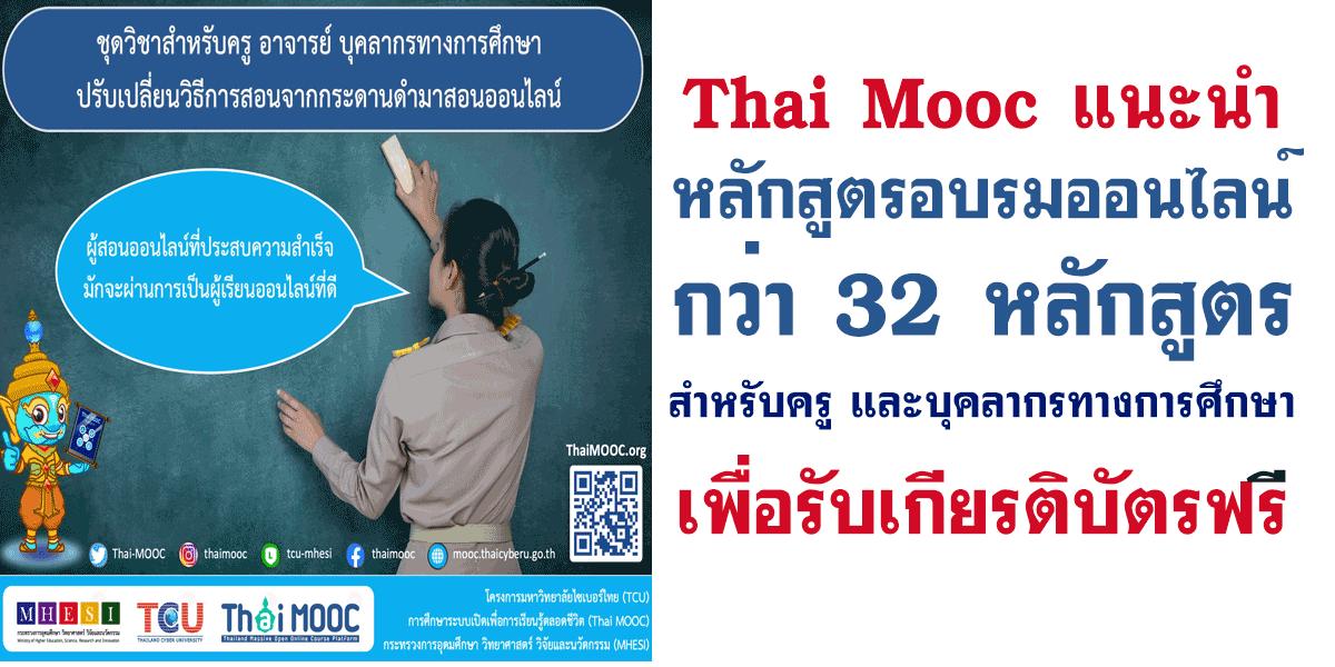 Thai Mooc แนะนำหลักสูตรอบรมออนไลน์กว่า 32 หลักสูตร สำหรับครู และบุคลากรทางการศึกษาเพื่อรับเกียรติบัตรฟรี