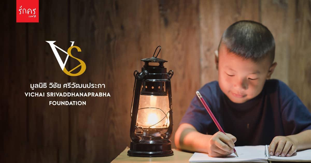 มูลนิธิ วิชัย ศรีวัฒนประภา ประกาศรายชื่อผู้ได้รับทุนการศึกษา ประจำปีการศึกษา 2563