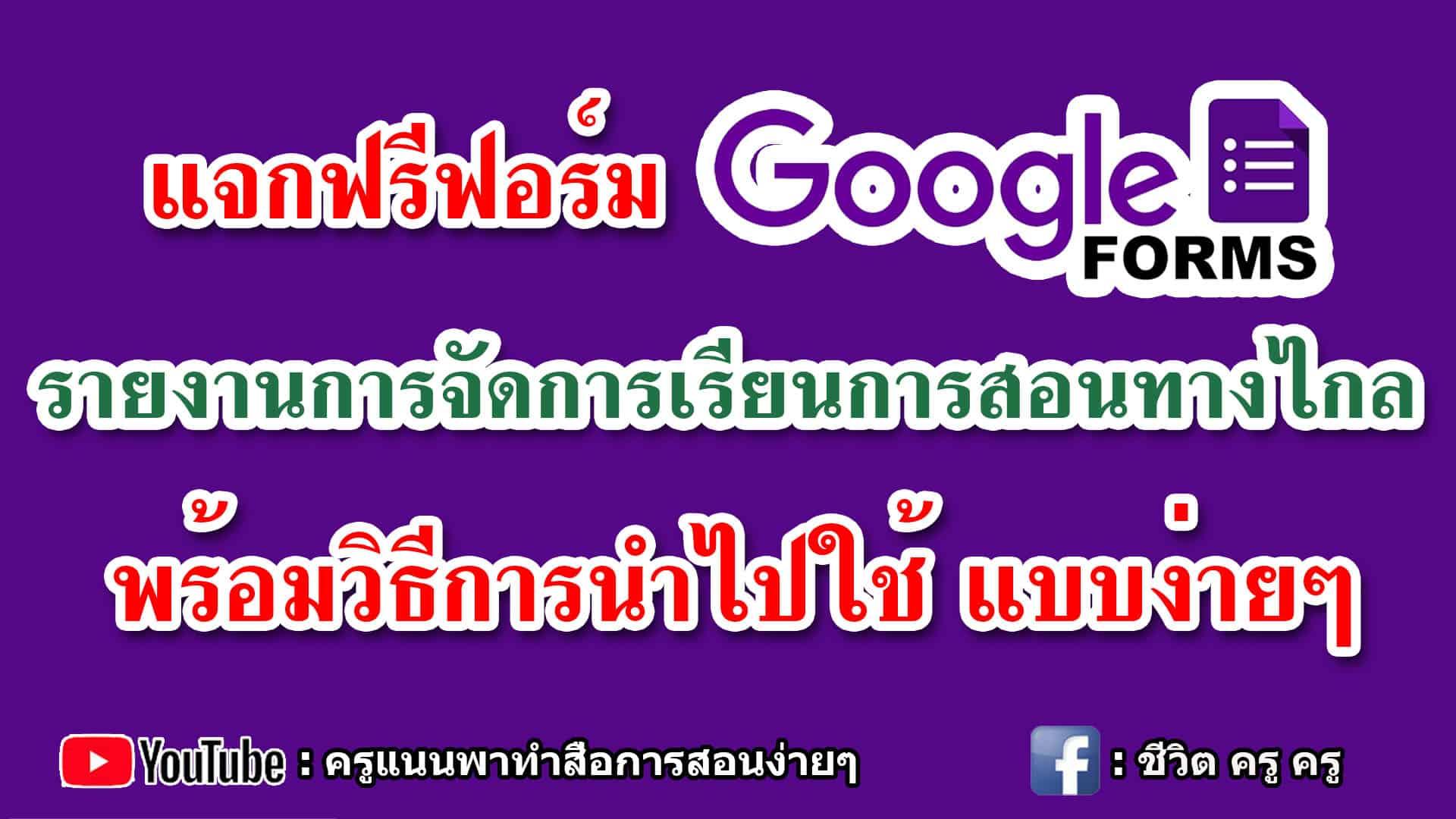แจกฟอร์มให้ใช้ฟรีโดยไม่ต้องสร้าง รายงานการจัดการเรียนการสอนทางไกล(DLTV) ด้วย Google Form