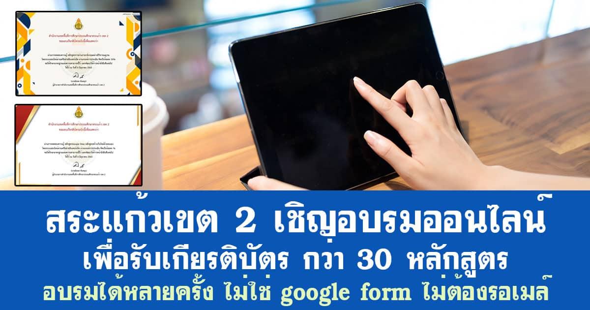 ไม่ต้องรอเมล์ สระแก้วเขต 2 เชิญอบรมออนไลน์ เพื่อรับเกียรติบัตรกว่า 30 หลักสูตร นำคะแนนที่ดีที่สุดเพื่อรับเกียรติบัตร ไม่ใช่ google form