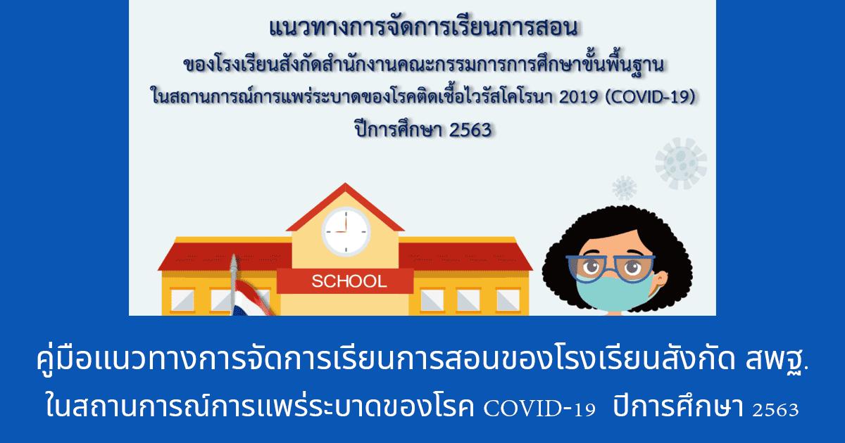 คู่มือแนวทางการจัดการเรียนการสอน ของโรงเรียนสังกัด สพฐ. ในสถานการณ์การแพร่ระบาดของโรค COVID-19 ปีการศึกษา 2563