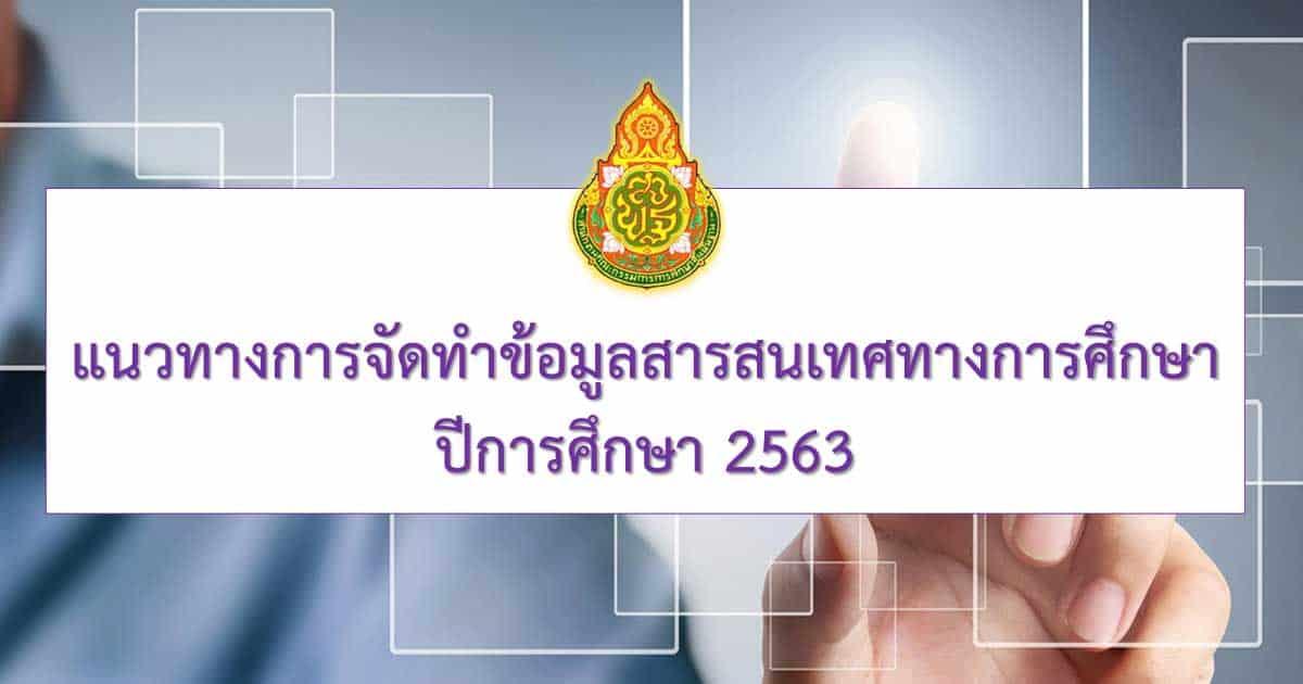 แนวทางการจัดทำข้อมูลสารสนเทศทางการศึกษา ปีการศึกษา 2563