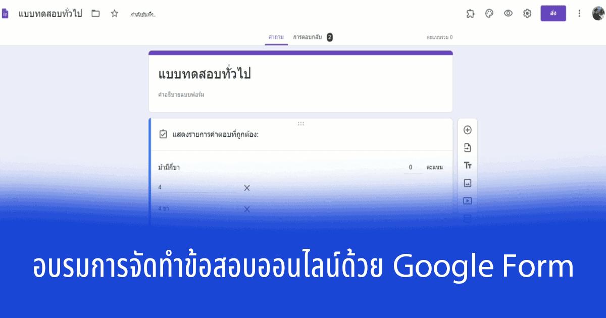 อบรมการจัดทำข้อสอบออนไลน์ด้วย Google Form