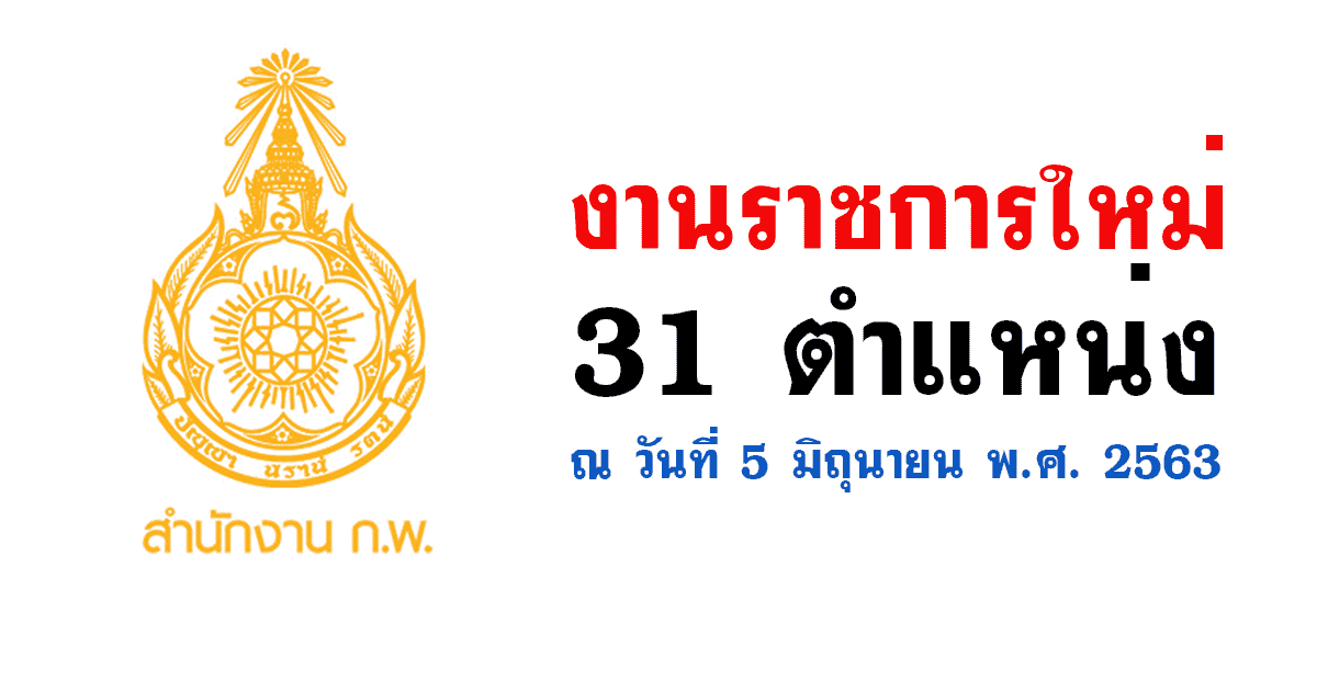 งานราชการใหม่ 31 ตำแหน่ง ณ วันที่ 5 มิถุนายน พ.ศ. 2563