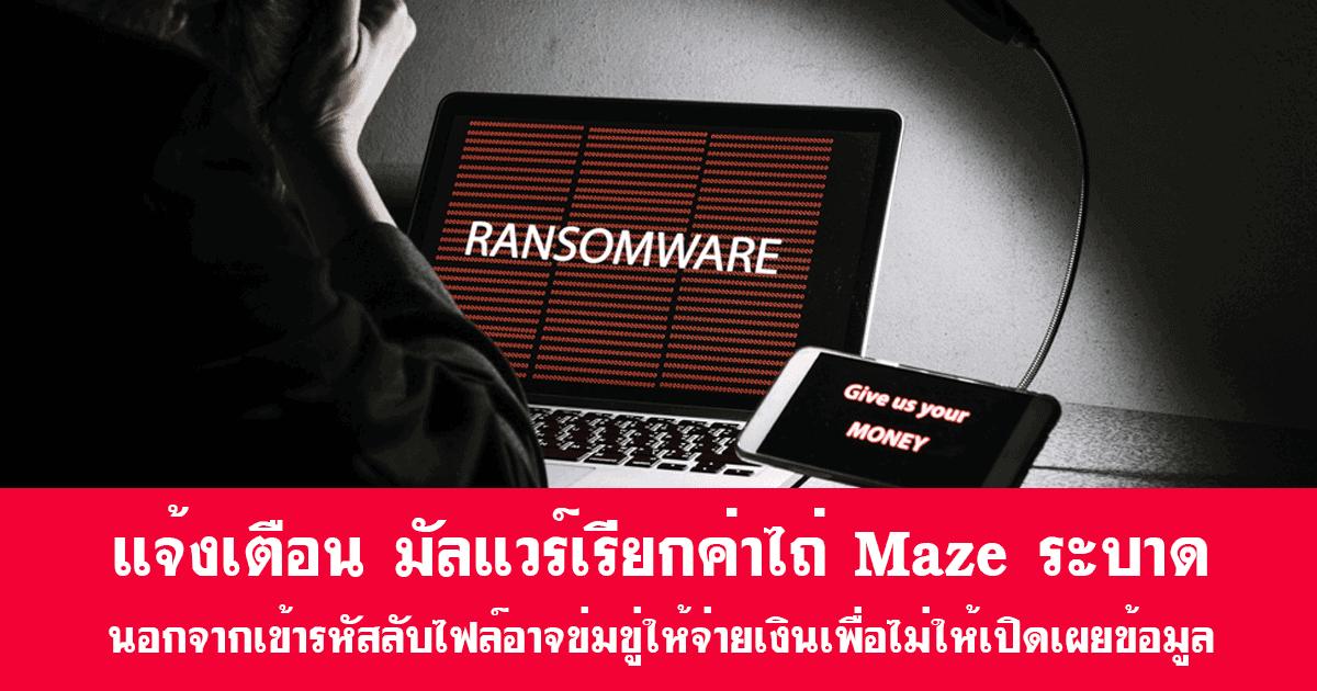แจ้งเตือน มัลแวร์เรียกค่าไถ่ Maze ระบาด นอกจากเข้ารหัสลับไฟล์อาจข่มขู่ให้จ่ายเงินเพื่อไม่ให้เปิดเผยข้อมูล