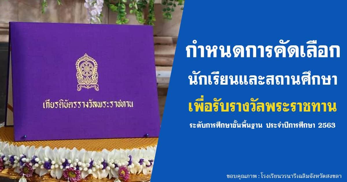 กำหนดการคัดเลือกนักเรียนและสถานศึกษา เพื่อรับรางวัลพระราชทาน ระดับการศึกษาขั้นพื้นฐาน ประจำปีการศึกษา 2563 ( กำหนดการรางวัลพระราชทาน )