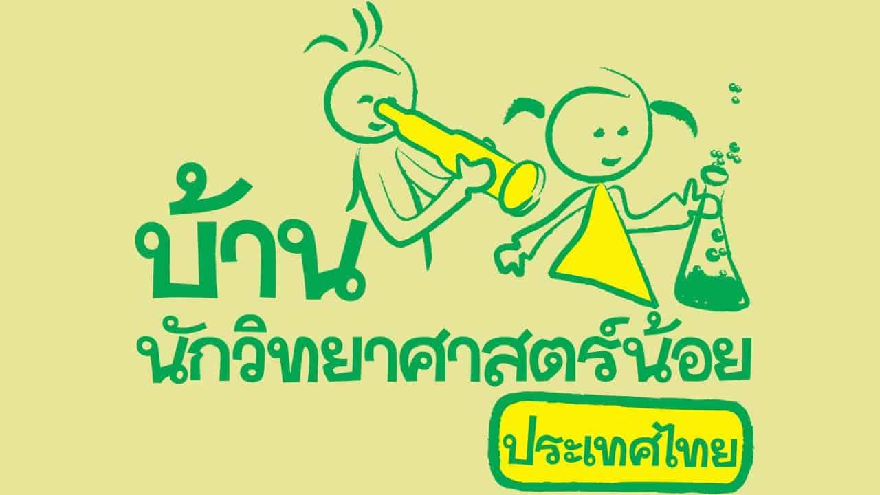 การประเมินโครงการบ้านนักวิทยาศาสตร์น้อย ประเทศไทย โรงเรียนบ้านจิก (หจก.วิบูลย์พาณิชย์อนุเคราะห์) สำนักงานเขตพื้นที่การศึกษาประถมศึกษาร้อยเอ็ด เขต 2 โดยประยุกต์ใช้ CIPPIEST Model