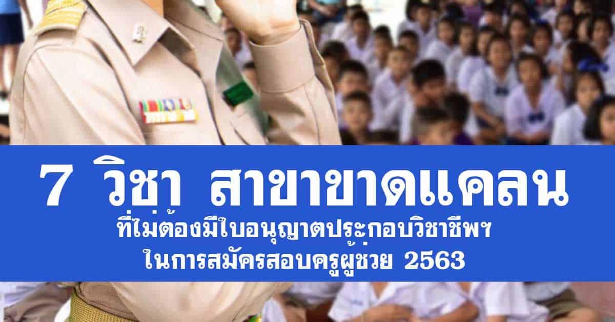 7 วิชาสาขาขาดแคลน ที่ไม่ต้องมีใบอนุญาติประกอบวิชาชีพฯ ในการสมัครสอบครูผู้ช่วย 2563