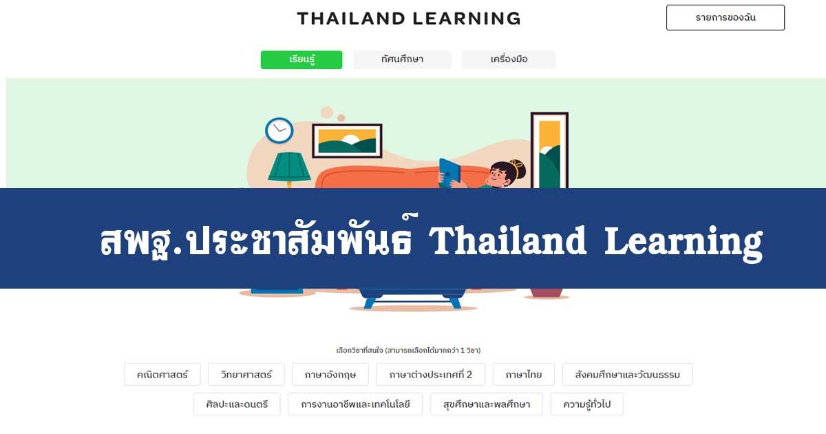 สพฐ. ประชาสัมพันธ์ Thailand Learning เว็บไซต์รวบรวมแหล่งข้อมูลและทรัพยากรการศึกษาแบบออนไลน์สําหรับนักเรียน และครู