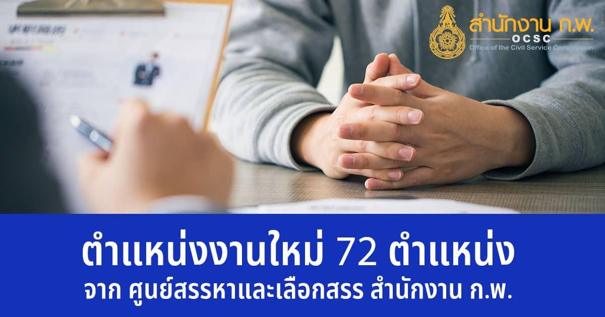 ตำแหน่งงานใหม่ 72 ตำแหน่ง จาก ศูนย์สรรหาและเลือกสรร สำนักงาน ก.พ.