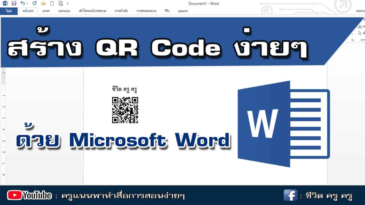 วิธีสร้าง QR Code ง่ายๆ ด้วยโปรแกรม Microsoft Word