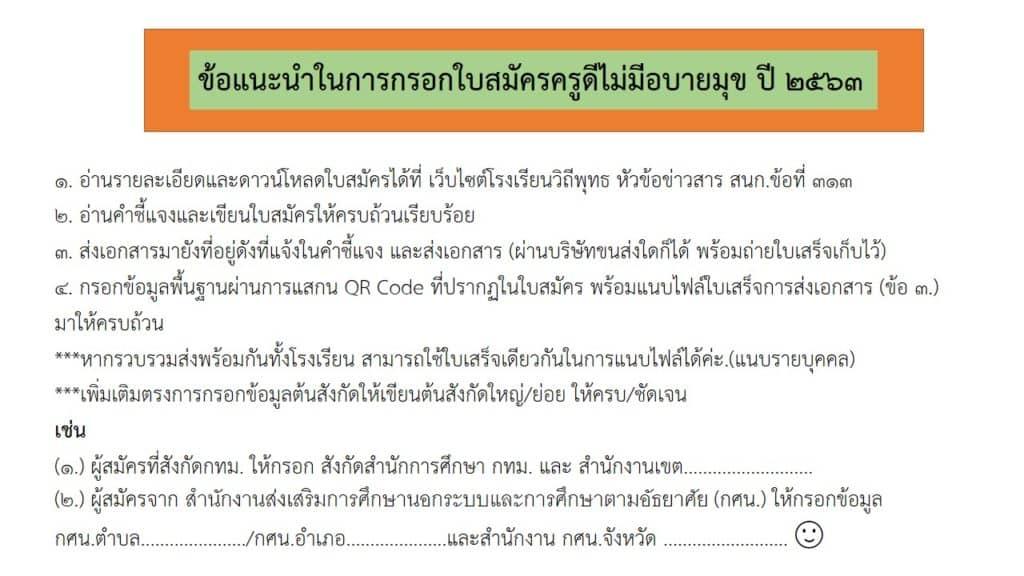 สพฐ.เชิญชวนสมัคร ครูดีไม่มีอบายมุข และ โรงเรียนดีไม่มีอบายมุข หมดเขต 21 สิงหาคม 2563