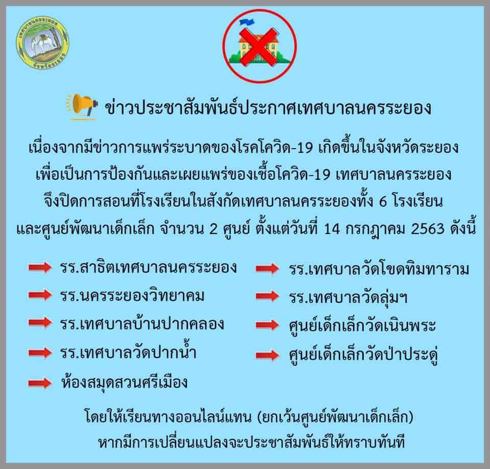 ด่วน เทศบาลนครระยอง สั่งปิดโรงเรียนและศูนย์เด็กเล็กในสังกัด 8 แห่ง เพื่อป้องกันโควิด-19