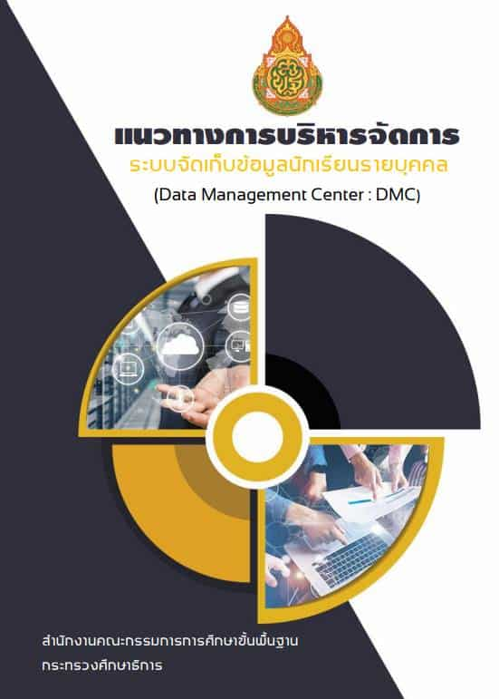 คู่มือและแนวทางการใช้งานโปรแกรม DMC ระบบจัดเก็บข้อมูลนักเรียนรายบุคคล