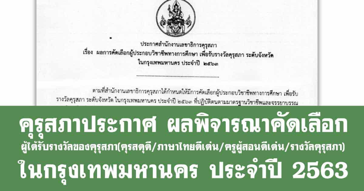 คุรุสภาประกาศผลพิจารณาคัดเลือก ผู้ได้รับรางวัลของคุรุสภา(คุรสดุดี/ภาษาไทยดีเด่น/ครูผู้สอนดีเด่น/รางวัลคุรุสภา)ในกรุงเทพมหานคร ประจำปี 2563