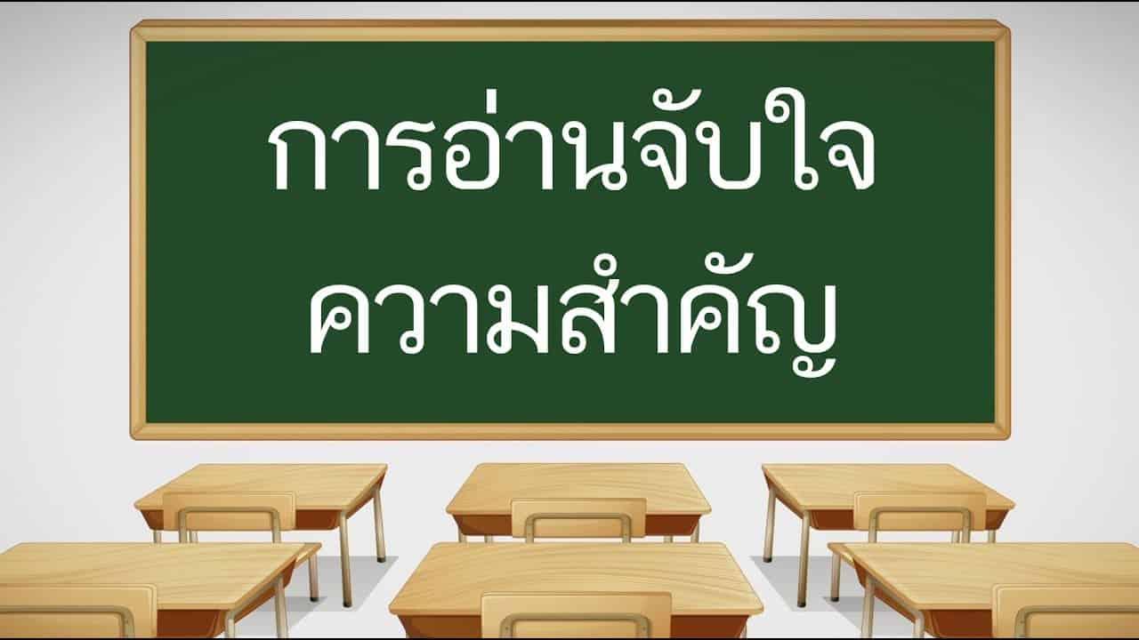 การพัฒนาการจัดการเรียนรู้ เรื่อง การอ่านจับใจความ กลุ่มสาระการเรียนรู้ภาษาไทย ชั้นประถมศึกษาปีที่ 5 โดยใช้การเรียนรู้แบบกลุ่มร่วมมือแบบ CIRC