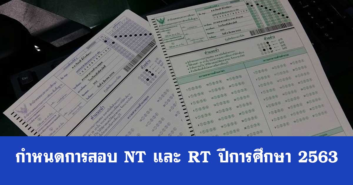 กำหนดการสอบ NT และ RT ปีการศึกษา 2563