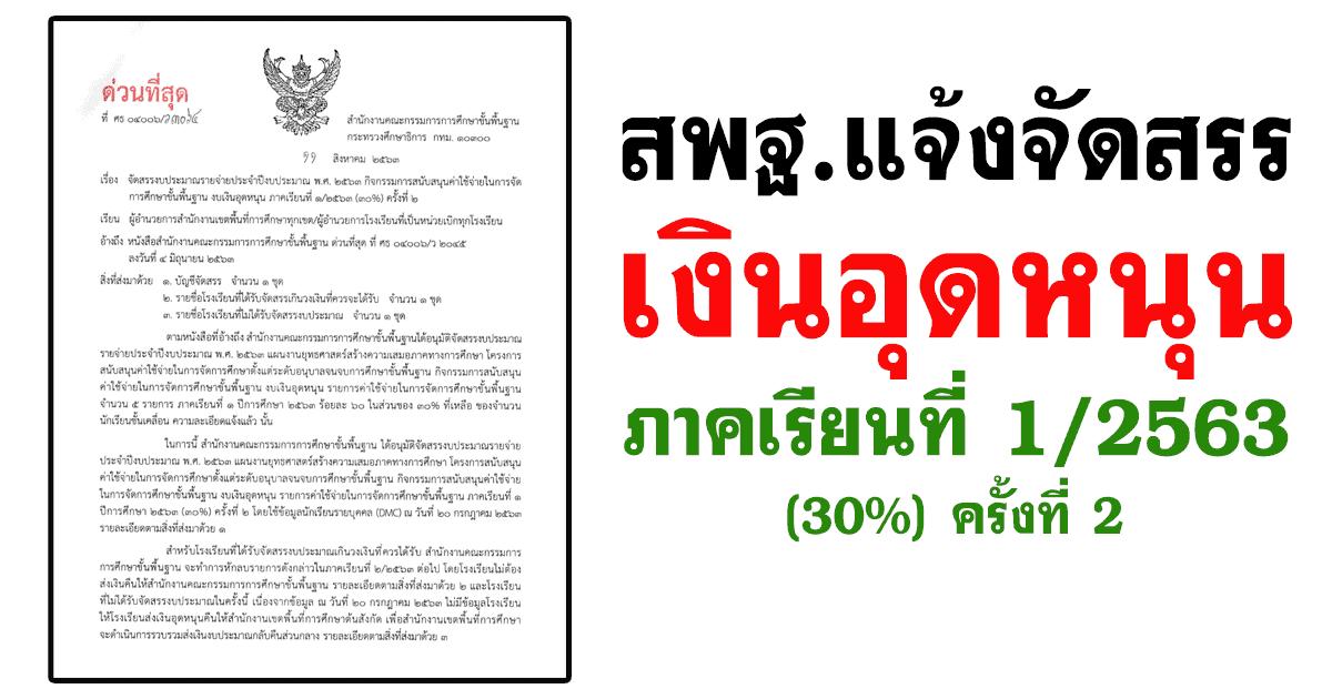สพฐ.แจ้งจัดสรร เงินอุดหนุน ภาคเรียนที่ 1/2563 (30%) ครั้งที่ 2